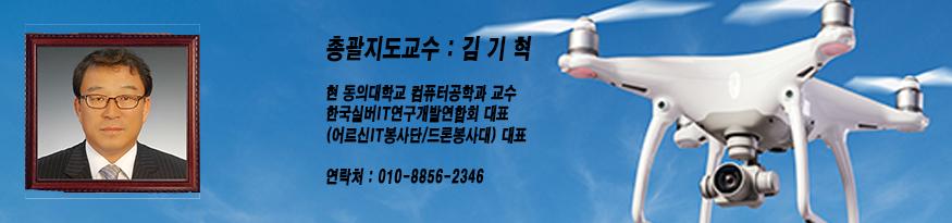 동의대학교 어르신정보화대학